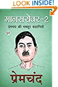 #6: Mansarovar 2 (मानसरोवर 2, Hindi): प्रेमचंद की मशहूर कहानियाँ (Hindi Edition)