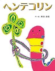 henntekorinn (Japanese Edition)