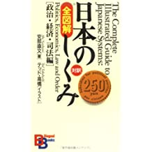 The Complete Illustrated Guide to Japanese Systems: Politics, Economics, Law and Order (Kodansha bilingual books)