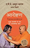 Arohan : Pramukh Swamiji Ke Saath Mera Adhyatmik Safar price comparison at Flipkart, Amazon, Crossword, Uread, Bookadda, Landmark, Homeshop18