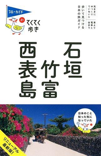 Ishigaki taketomi iriomotejima.