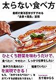 futoranaitabekata (Japanese Edition)