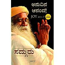Amazon kannada religion books joy 24 x 7 kannada fandeluxe Choice Image