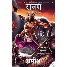 Raavan - Marathi (Ram Chandra Book 3) (Marathi Edition)