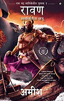 Raavan - Marathi (Ram Chandra Book 3) (Marathi Edition) by [Tripathi, Amish]