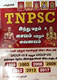 TNPSC Exam Guide for Executive Officer Grade III & IV in Hindu Religious and Endowment Board in Hindu Religion, Saivam and Vainavam in TAMIL with Previous Year Exam Solved Papers