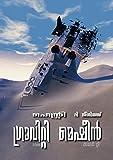 Henri the genius-Gravity machine (Malayalam Edition)