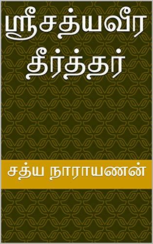 ஸ்ரீசத்யவீர தீர்த்தர் (Tamil Edition) por சத்ய நாராயணன்