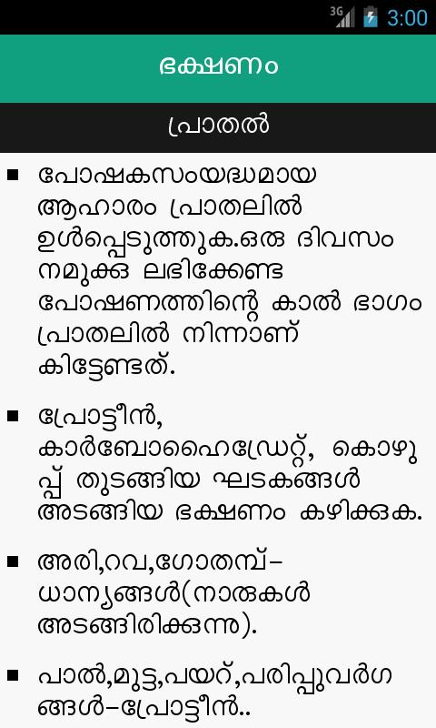 Diabetes Diet In Malayalam