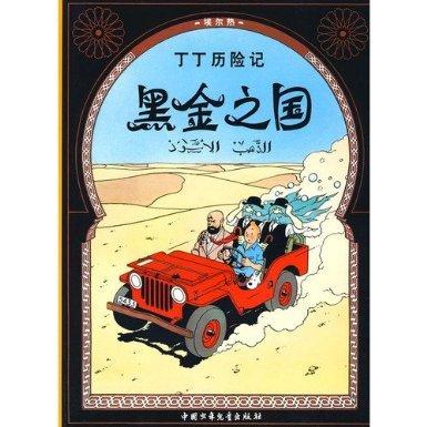 Tintin Chinois au Pays de l'Or Noir