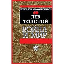 Война и мир (Russian Edition)