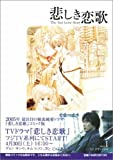 Sad Love Story Korean comic (1) (Flower Comics Special) (2005) ISBN: 4091301665 [Japanese Import]