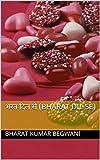 भरत दिल से (Bharat Dil Se) (Hindi Edition)