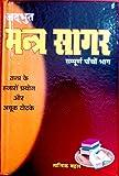 Adbhoot Mantra Sagar - Tantrik Behl