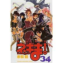 Mahou Sensei Negima! (34) (Shonen Magazine Comics) (2011) ISBN: 4063844870 [Japanese Import]