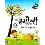 Nai Rangoli Hindi Class 5: Educational Book