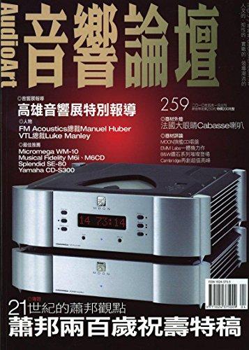 音響論壇電子雜誌 第259期 4月號 (Chinese Edition) por 普洛達康