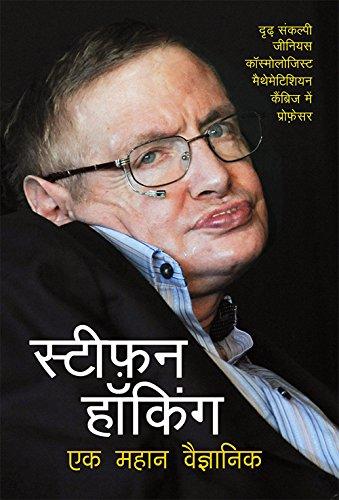 Stephen Hawking: Ek Mahan Vaigynanik – Drindh Sankalpee Jeeniyas Kaaॅsmolojist Maithemetishiyan Cambridge Mein Professor