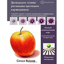 12 Coloured Pencil Techniques (Russian Language version): Unlock the secrets to creating rich and vibrantpencilartworks