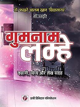 Gumnaam Lamhe (Hindi Edition) by [Vidyasagar, Dr. Fakhre Alam Khan]