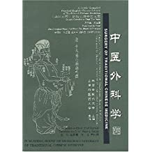 Surgery of Traditional Chinese Medicine (Newly Compiled Practical English-Chinese Library of Traditional Chinese Medicine)