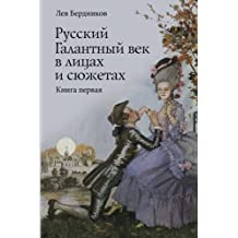Russian Gallant Century in the Faces and Stories: Book 1