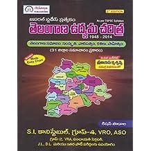 Telangana Udyama Charitra Book