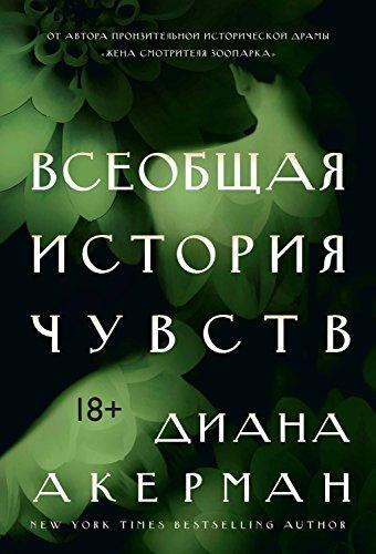 Всеобщая история чувств (Человек Мыслящий. Идеи, способные изменить мир) (Russian Edition)