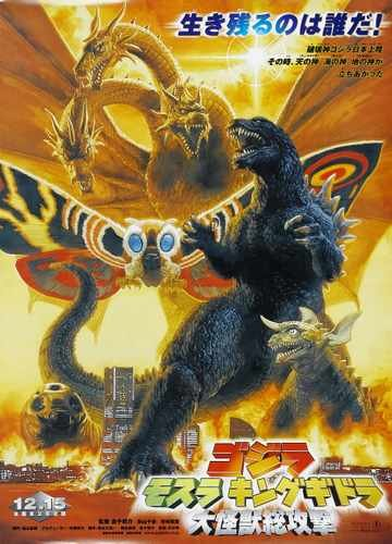 Box Canvas Print (Godzilla Mothra And King Ghidorah 2001 Poster 01 A3 Box Canvas Print)