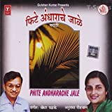 #7: Phite Andharache Jale