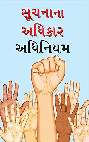 Suchana Na Adhikar Adhiniyam : સૂચનાના અધિકાર અધિનિયમ (Gujarati Edition) por Rajendar Pandey