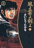 風よ雲よ剣よ 9―時代劇シリーズ (SPコミックス 時代劇シリーズ)