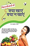 Kis Bimari Mein Kya Khaye Aur Kya Na Khaye: Control and Manage Sickness with Foods