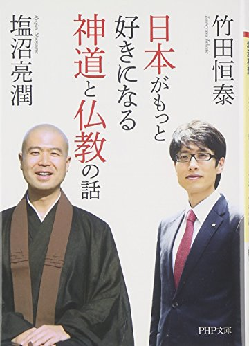 Nihon ga motto suki ni naru shinto to bukkyo no hanashi.
