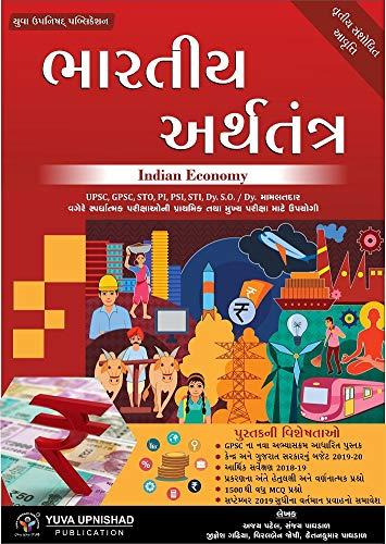 Bharatiya arthatantra (Indian Economy)