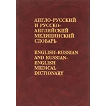 English-Russian and Russian-English Medical Dictionary
