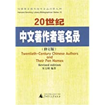 Twentieth-Century Chinese Authors and Their Pen Names