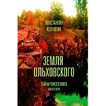 Terra Olhovsky (Russian Edition)