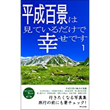 Heisei 100 scenery is just happy to see 1: Photograph collection you want to go to Just watching makes me happy (Japanese Edition)