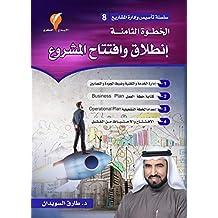 انطلاق وافتتاح المشروع ( سلسلة تأسيس المشاريع Book 8) (Arabic Edition)