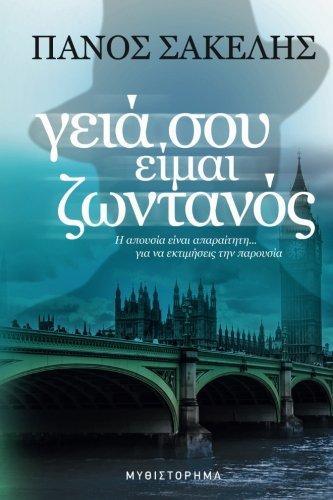 Hello, I am alive (Greek edition) d'occasion  Livré partout en Belgique