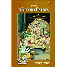 Sanshipt Yog Vashisth Code 574 Hindi (Hindi Edition)