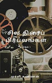 சில திரைப் பிரபலங்கள்: பாகம் 1 (Tamil Edition)