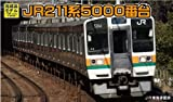 J.R. Series 211-5000 Four Car Formation Set without Motor (Model Train)