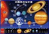 Rompecabezas cient?fico 80 Unidad del sistema solar Fellow TC-80-641 Ni?o (jap?n importaci?n)