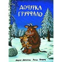 Dochurka Gruffalo (Julia Donaldson Books in Russi)