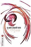 Tu Bharmat Aahesi Vaya  (Marathi)