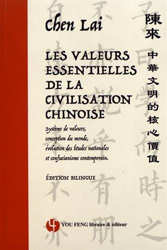 Autels et temples de Bei-Jing : Centre de recherches des constructions antiques de la ville de Bei-Jing