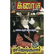 கங்கை ஆறும் பாதை மாறும்! (க்ரைம் நாவல்) (Tamil Edition)
