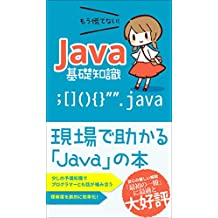 Java basic knowledge: A Java book that will be helpful at the site (Japanese Edition)